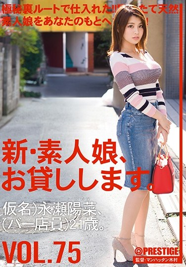 [CHN-155] All New We Lend Out Amateur Girls. 75 Haruna Nagase (Not Her Real Name) (Works At A Bar) 21 Years Old