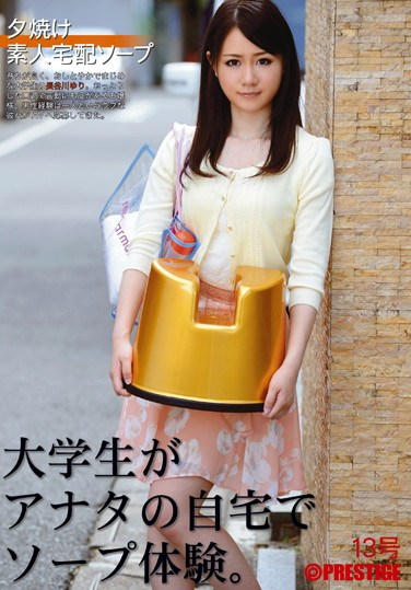 [DEL-013] Sunset Amateur Home Delivery Soap No. 13