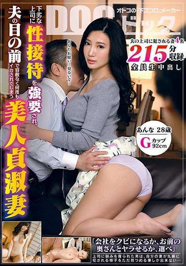 [DOCP-039] A Beautiful Virtuous Wife Who Was Forced To Perform Sexual Favors For Her Husband's Boss And Relentlessly Fucked In Front Of His Eyes Over And Over Again In Orgasmic Ecstasy