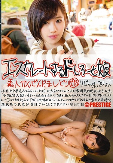 [ESK-298] An Escalating Amateur Girl 298 Rin-chan 20 Years Old