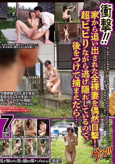 [GETS-066] Shocker! Wife Gets Kicked Out Buck Naked Into Street! The Nervous Woman Runs and Hides, But I Follow Her…