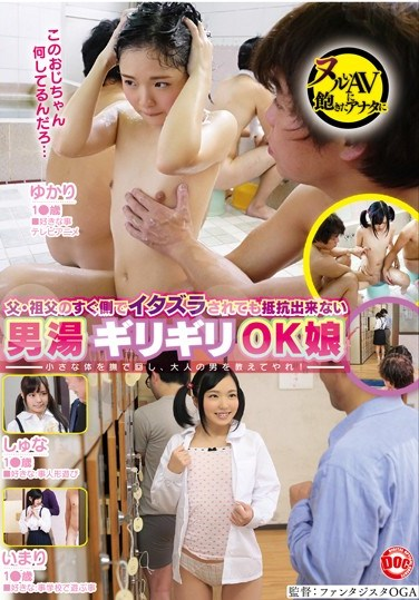 [HAR-027] A Barely Legal Girl In The Men's Bath Can't Resist As She's Molested Right Next To Her Father And Grandfather