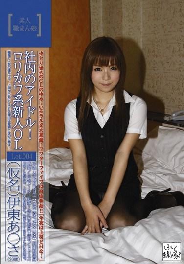 [KDG-009] Working Amateur Girl Company Idol! Cute Fresh Face Office Lady Lot. 004