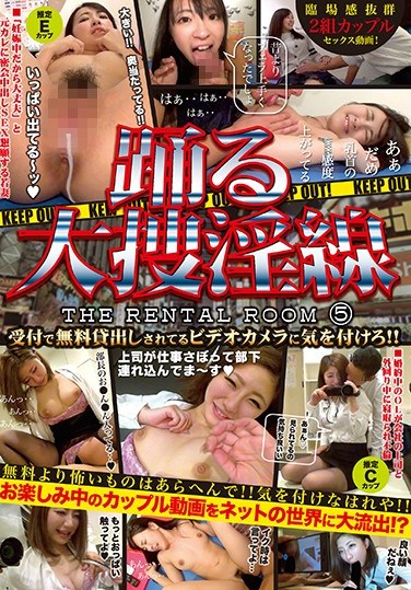 [MCT-026] Dance Of The Investigative Lust Squad THE RENTAL ROOM 5