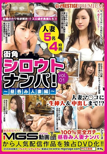 [MGT-018] We're Picking Up Girls And Finding Amateurs On The Street! Vol.1 Married Woman Babes Who Like To Drink In The Afternoon