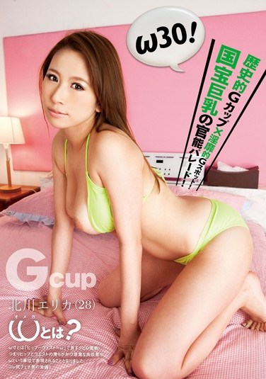 [OMEG-010] w30! Historical G-Cup x Lusty G-Spot! A Carnal Parade Of Two Bouncing National Treasures! Erika Kitagawa (28)
