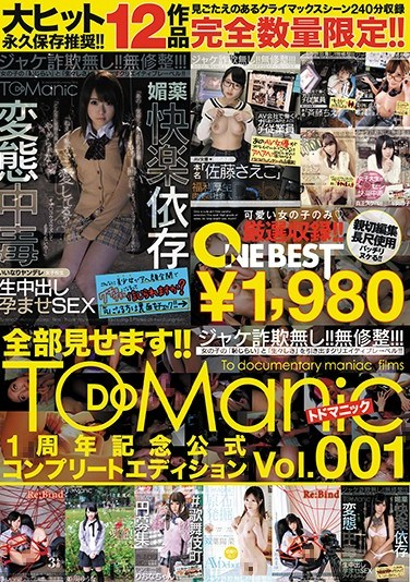 [ONEB-006] We're Baring All!! TODO Manic A 1 Year Anniversary Complete Edition vol. 001