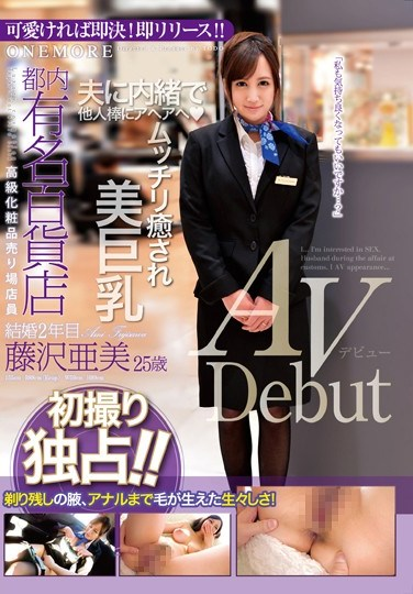 [ONEZ-073] High Class Cosmetics Clerk At A Famous Department Store In The City – 25-Year-Old Ami Fujisawa Makes Her Porn Debut After Two Years Of Marriage