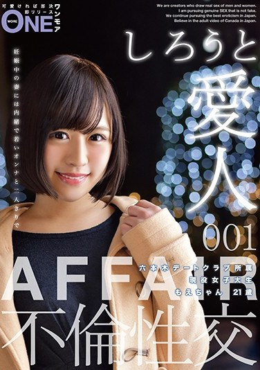 [ONEZ-085] Amateur Mistress: 21-year Old Moe, College Girl in the Roppongi Date Club 001