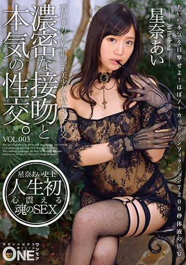 [ONEZ-121] Deep Kiss, Serious Sex – VOL.003 – Ai Hoshina