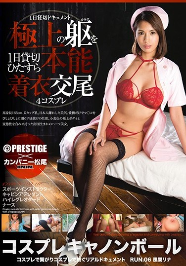 [PXH-006] Cosplay Cannonball RUN.06 G Cup Colossal Tits x A Tall Girl x A Filthy Ass x A Dripping Wet Pussy Rina Kazama