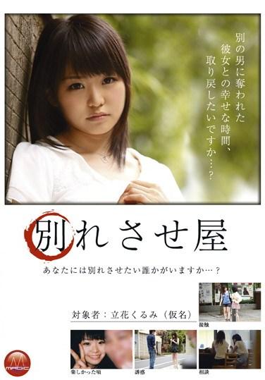 [TBL-075] Homewrecker Kurumi Tachibana