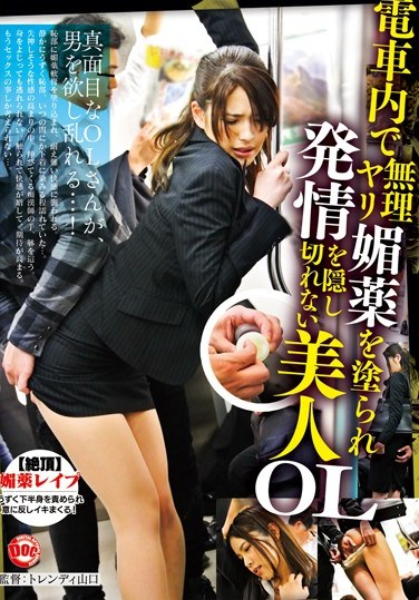 [THS-001] Beautiful Office Lady Is Forced To Take Aphrodisiac On Train And Can't Help Going Into Heat.