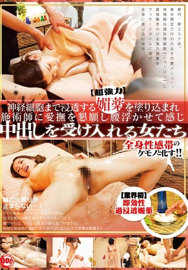 [THS-006] These Hot Girls Crave Creampies After The Masseur Secretly Applies An Aphrodisiac That Penetrates Their very Nerve Cells!