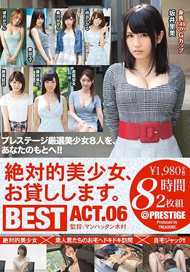 [TRE-065] A Totally Beautiful Girl, I'll Borrow Her. Greatest Hits Collection 8 Hours ACT.06 The Original An AV Actress Home Visit Documentary We're Bringing 8 Prestige Super Select Beautiful Girl Babes To Your Door!!