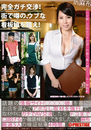 [YRZ-046] Totally Serious Negotiations! Targeting The Hottest Rumor, Innocent Nurses! Volume 13 In Azabu.