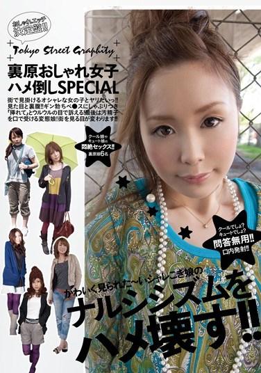 [ZESP-003] Harajuku Stylish Girl Lovemaking Special