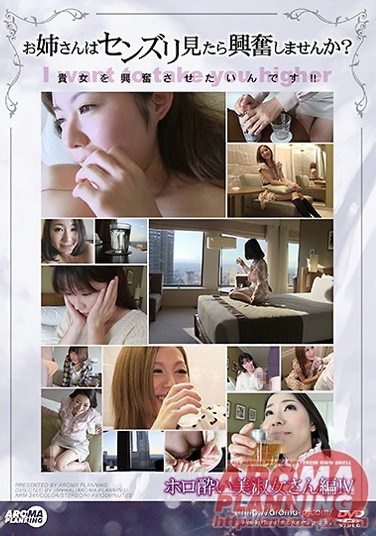 [ARM-241] Older Sister, Do You Like Watching Guys Jerk Off? The Slightly Drunk Beautiful Lady Edition IV