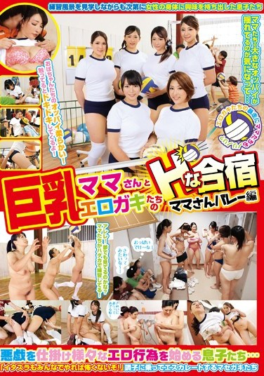 [GVG-231] Busty Moms And Horny Brats At A Naughty Training Camp. Mommy Volleyball Team Volume