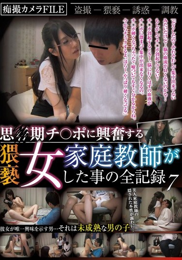 [GVG-399] A Filthy Female Homeroom Teacher Gets Hot For Adolescent Cock, Now See This Record Of The Entire Story 7 Yukine Sakuragi