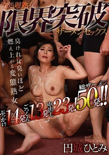 [GVG-459] A Cum Bucket Mature Woman In Extreme Semen Sex 14 Bukkake Cum Shots 13 Cum Swallowing Shots 23 Creampie Fucks! 50 Scenes Of Semen Sensation!! Hitomi Enjoji
