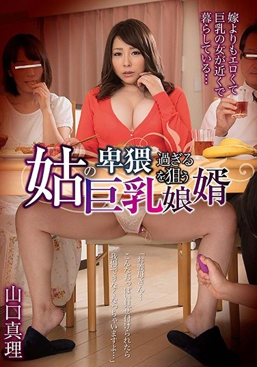 [GVG-638] Adopted Son-In-Law Going For His Mother-In-Law's Big Tits Mari Yamaguchi