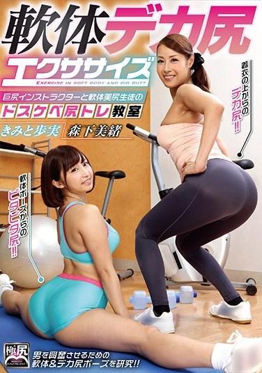 [GVG-652] Limber Limbed Big Ass Exercise