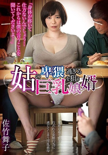 [GVG-669] A Son-In-Law Who Is Targeting His Mother-In-Law And Her Excessively Filthy Big Tits Maiko Satake