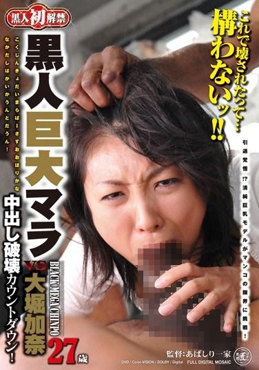 [BDD-19] Huge black Mara, Starring Kana Oohori, 27 Years Old, Violent Creampies Countdown!