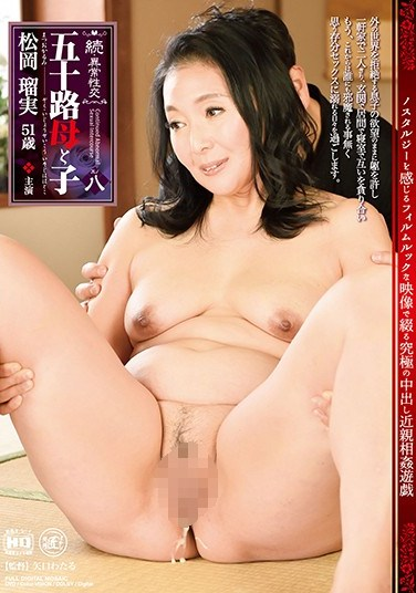 [NMO-08] Continued – Abnormal Sex 50-Something Mother and Son – Part 8 Rumi Matsuoka