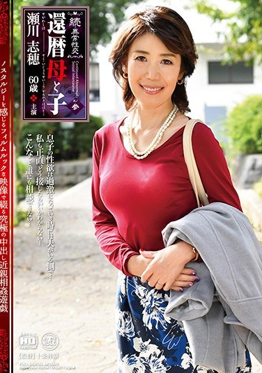 [NMO-22] Continued Weird Sex 60 Something Mother and Son Part 3 Shiho Segawa