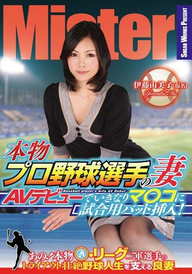 MIJPS-0010 Insert the game to bat for co ○ Ma wife suddenly in the AV debut of a real professional baseball player!