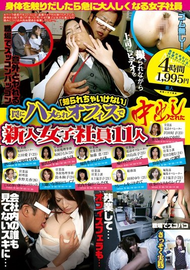 [ALD-614] 11 Fresh Face Female Employees Who Were Trapped And Creampied In The Office