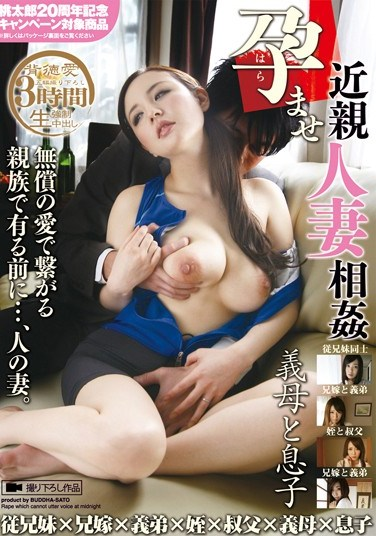 [DBUD-022] Wives Impregnated Through Incest – Cousins, Sister In Law And Brother In Law, Niece And Uncle, Sister In Law And Brother In Law, Mother In Law And Son