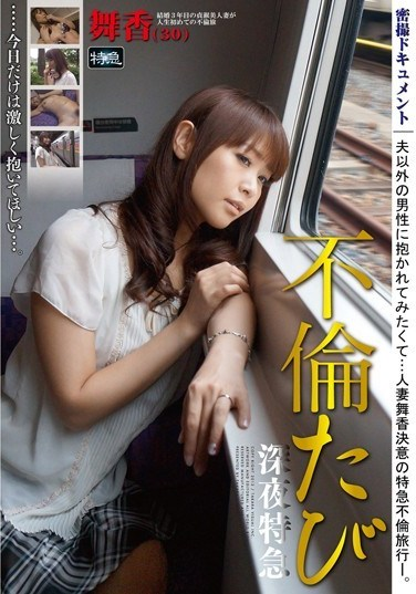 [AZSA-004] Late Night Adulterous Trip on the Train… Make Hard Love To Me, Just For Today… Starring Maika.