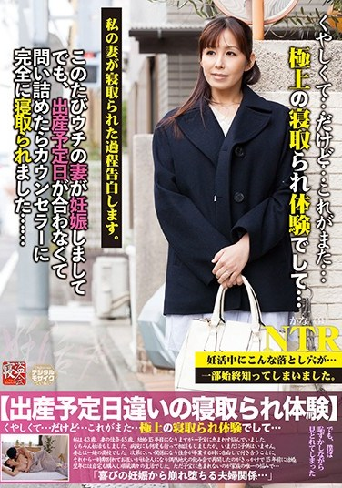 [HENK-002] The Ultimate Cuckold Experience My Wife Is Pregnant, But When The Expected Date Of Birth Didn't Match Up, I Asked Her About It, And Finally She Confessed That She Had Been Fucking Her Counselor… Kana Shiokawa
