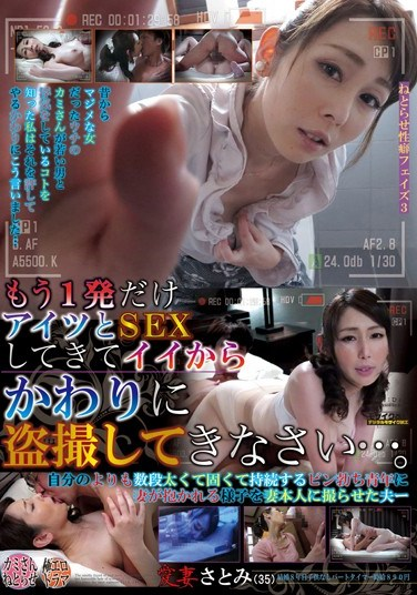 [MOND-099] You Can Go Ahead And Fuck Him One More Time, But Make Sure You Get Some Peeping Video Of It… Satomi Usui