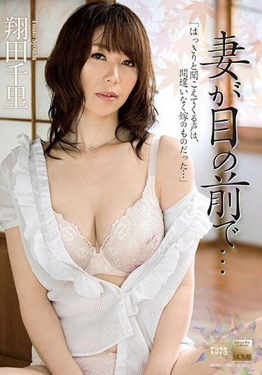 [MSTG-009] Before My Eyes, My Wife… Chisato Shoda