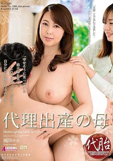 SPRD-1000 Mother Kazama Yumi On Behalf Of Childbirth