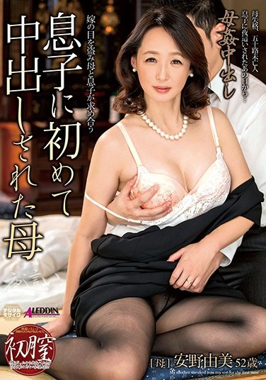 [SPRD-1004] Incest Creampie With Mother A Mother Gets Creampie Fucked For The First Time By Her Son Yumi Anno