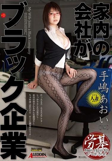 [SPRD-646] Our Family Runs A Black Market Business Aoi Tejima