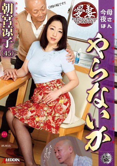 [SPRD-881] Hey Mom, Let's Fuck Tonight Ryoko Asamiya