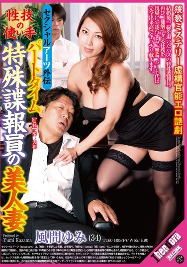 [TERA-008] Legend Of The Sexual Arts Beautiful Married Part Time Spy And Sexual Technique Master Yumi Kazama