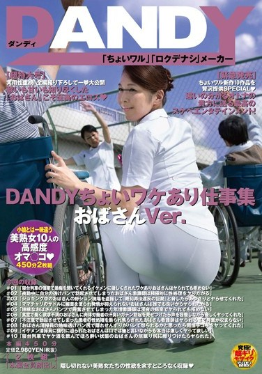 [DANDY-464] DANDY Ladies Who Go to Work for A Bit of a Special Reason Ver.