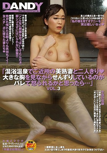[DANDY-589] I Was In A Coed Bath House With The Neighborhood Beautiful And Mature Housewife I Was Watching Her Play With Herself While Jiggling Those Big Tits Of Hers And I Thought I Was Going To Get In Trouble, But Instead… vol. 3