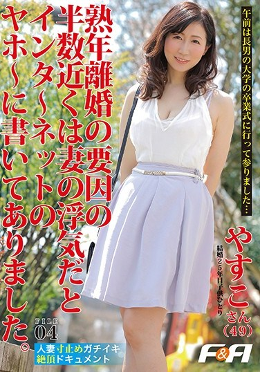[FAA-017] I Can't Resist A Big Tits Housewife With Kids When Her Nipples Are Showing. Ma'am, I Know You're Stressed Out So You Want To Fuck, No Doubt About It. Aoi Tejima .