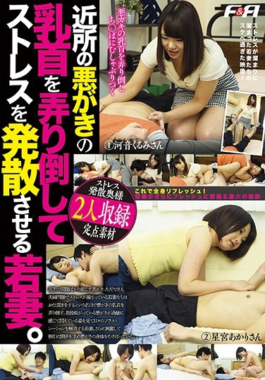 [FAA-231] This Young Wife Likes To Relieve Her Stress By Tweaking The Nipples Of The Neighborhood Bad Boys
