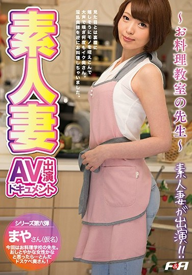 [FAA-236] An Amateur Wife AV Performance Documentary Vol.6 The Cooking Class Instructor