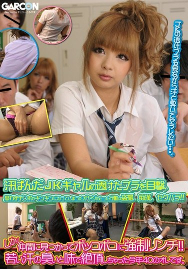 [GAR-405] When I Spotted A Naughty Schoolgirl With A Bra That Had Gone See-Through With Sweat, My Cock Got So Hard I Turned Into A Dirty Old Man! But Her Gal Friends Caught Me And Beat Me Up! I Turn 40 This Year, And The Smell And Taste Of Young Sweat Turns Me On.