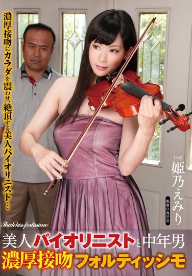 [HAVD-867] Beautiful Violinist And Middle Age Man Share Hot smothering kisses Fortissimo. Emiri Himeno .